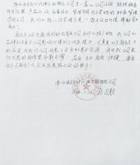 潍坊诺安会计代理记账有限公司