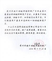 青州市瑞丰地暖保温材料厂