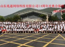山东兆通科技有限公司举行14周年庆典暨年中总结大会