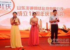 山东兆通网络科技有限公司举办12周年庆典