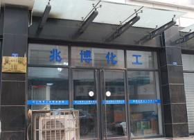 淄博兆博化工有限公司