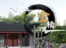 山东金桥古典园林建设有限公司