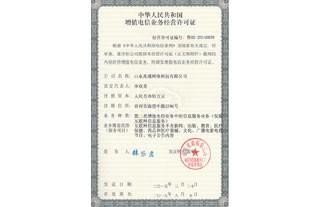 电信业务经营许可证