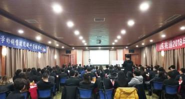 山东兆通网络科技有限公司节后培训忙 员工素质强