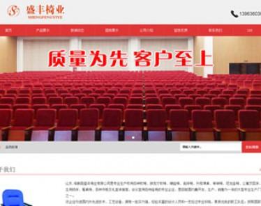 临朐县盛丰椅业有限公司