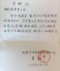 邹平县恒通珍珠岩助滤剂有限公司