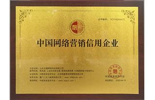信用认证单位