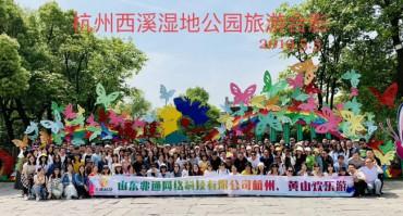 """青州300多名幸运儿免费游江南,他们被""""馅饼""""砸中的原因竟然是……"""